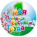 1_may.png