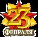 Настроение: 23 Февраля v4