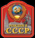 Настроение: Рожден в СССР
