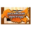 """Настроение: """"Российские Просторы"""" v4"""